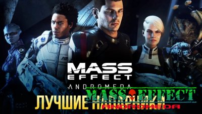 Mass Effect Andromeda - напарники