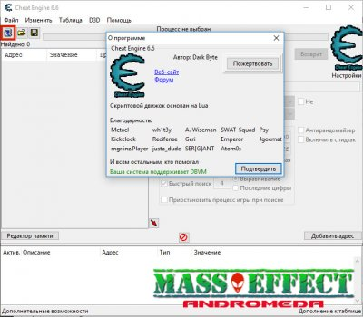 Cheat Engine 6.6 [ENG/RUS] для Mass Effect Andromeda