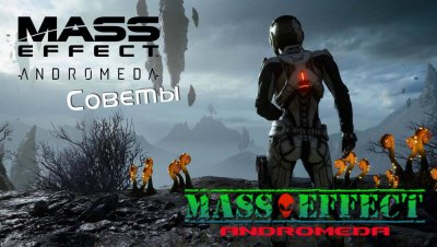 Скачать Mass Effect: Andromeda: Таблицу для Cheat Engine 1.05