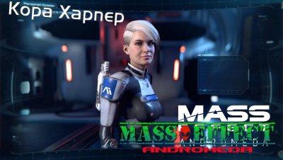 Описание прохождения миссии лояльности Коры Харпер Mass Effect Andromeda