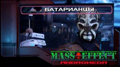 Мир Mass Effect Andromeda: История расы Батарианцы