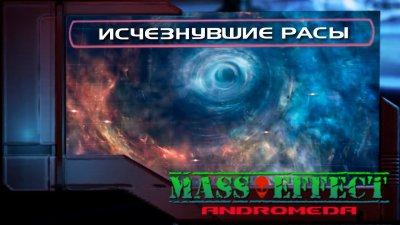 Расы, которые вымерли и исчезнули из Млечного Пути в ME Andromeda